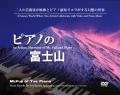 祝 世界遺産登録  Mt.Fuji of The piano  ピアノの富士山