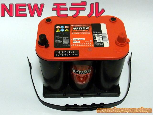 NEW モデル 925SL RTR3.7L