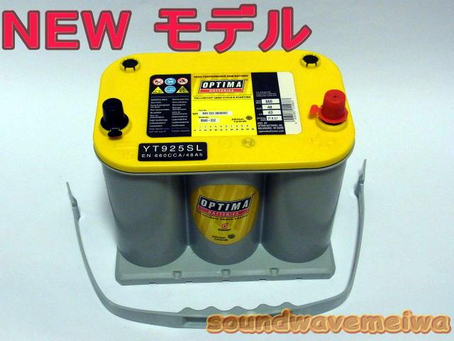 オプティマ イエロー YT-925SL / YT-R3.7L