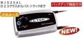 CTEK MJS25AL バッテリー チャージャー メンテナー シーテック 充電器