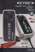 CTEK バッテリーチャージャー MXS7.0JP CTEK 箱表
