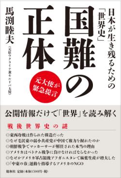 馬渕睦夫 - 国難の正体―日本が生き残るための「世界史」
