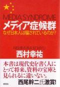 メディア症候群