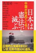 中国が攻めてくる!日本は憲法で滅ぶ