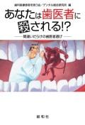 あなたは歯医者に殺される!?-表1画像