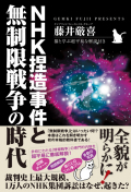 NHK捏造事件と情報戦争の時代-カバー
