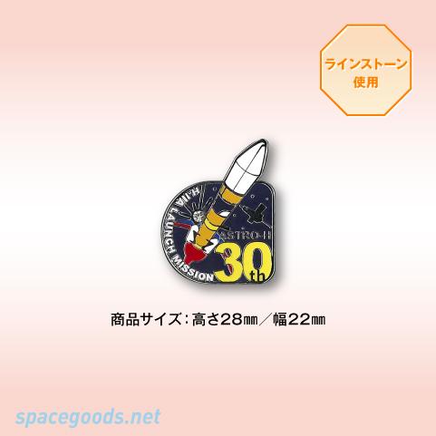 H-2Aロケット 30号機記念