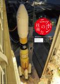 【宇宙カレンダー】2017ロケットフォトカレンダー