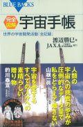 【宇宙関連書籍】完全図解宇宙手帳
