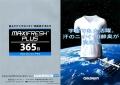 mxpアンダーシャツ(Vネックタイプ)MX11204