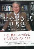 「はやぶさ」式思考法 日本を復活させる24の提言 [単行本]