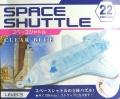 【宇宙グッズ】3Dパズルストラップ スペースシャトル