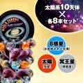【宇宙グッズ】惑星キャンディ什器セット(10種類×8個で計80個)