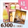 【送料無料】BOXセット バームクーヘン&プチギフト(カタログ2100円コース)