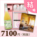 BOXセット祝麺&紅白まんじゅう(カタログ2100円コース)