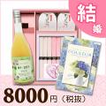【送料無料】BOXセット 慶祝うどん&紅白まんじゅう(カタログ3000円コース)