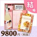 【送料無料】BOXセット ワッフル&赤飯(180g)(カタログ5500円コース)