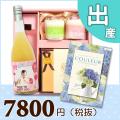 【送料無料】BOXセット バウムクーヘン&プチギフト(カタログ3000円コース)
