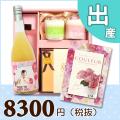 【送料無料】BOXセット バウムクーヘン&プチギフト(カタログ3500円コース)