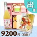 【送料無料】BOXセット バウムクーヘン&プチギフト(カタログ4500円コース)