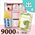 【送料無料】BOXセット 慶祝うどん&紅白まんじゅう(カタログ4000円コース)