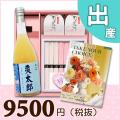 【送料無料】BOXセット 慶祝うどん&紅白まんじゅう(カタログ4500円コース)