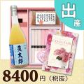 【送料無料】BOXセット 慶祝うどん&赤飯(180g)(カタログ3500円コース)