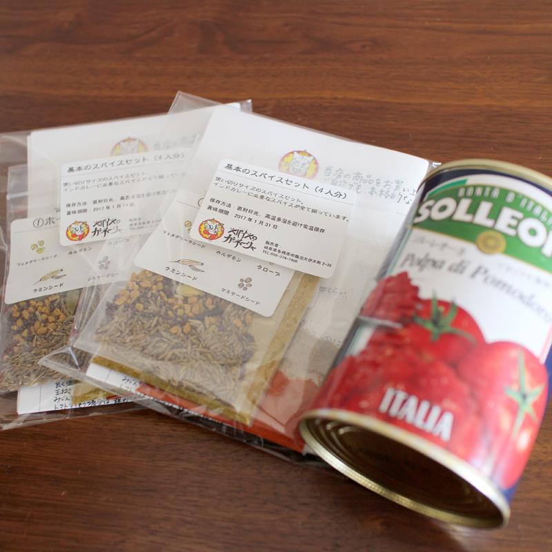 トマト缶付き基本のスパイスセット(8人分)