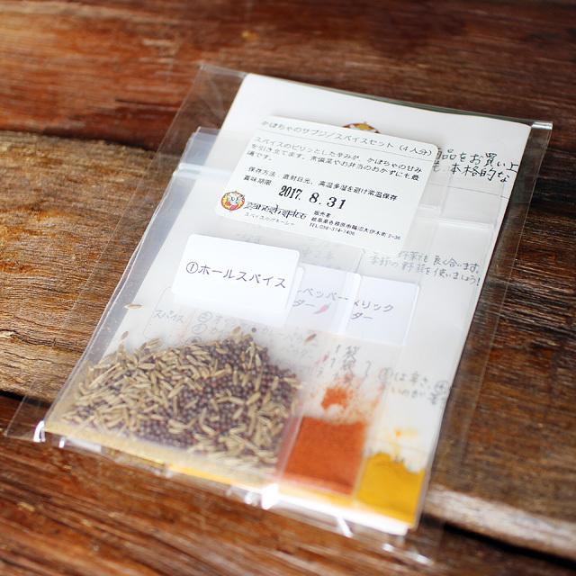 かぼちゃのサブジ/スパイスセット(4人分)【※メール便可】