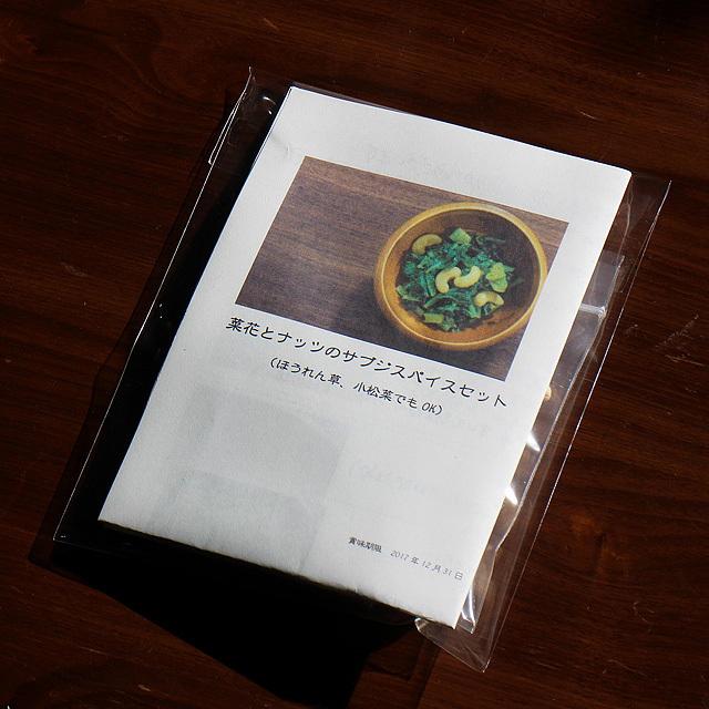 菜花とナッツのサブジ/スパイスセット