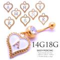 【4月再入荷】[14G18G]◆SPICYLIPSオリジナル◆シンプルで可愛い♪イニシャルハート 耳たぶへそピアスボディピアス[ホワイト]0158
