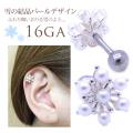 【2月再入荷】[16G]可憐な雰囲気がかわいい雪の結晶とパールモチーフ軟骨ピアスボディピアス 0061