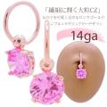 [14G]女の子を可愛く見せるピンクゴールド入荷♪繊細に輝く大粒CZキャプティブリングCBRへそピアス軟骨ピアスボディピアス 0697