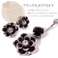 ロングセラーSPICYオリジナル☆ブラックSカメリアお揃いへそピアス&ピアスセットボディピアス0287
