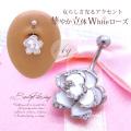 女らしさ光るアクセント♪華やか立体Whiteローズフラワー 花 へそピアスボディピアス 0852