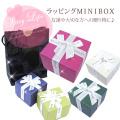有料ラッピングMINIBOX330
