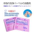手指・バーベルの洗浄消毒に♪消毒用エタノール含浸綿シート10個セット