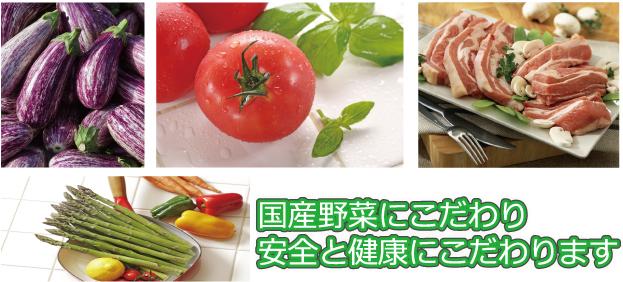 国産野菜にこだわり、安全と健康にこだわります。