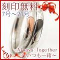 ペアリング 刻印無料 名入れ  Always Together ハートステンレスペアリング 金属アレルギー 316L 誕生日 記念日 クリスマス ホワイトデー ギフト プレゼント アクセサリー 彼女 女性