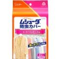 エステー ムシューダ 防虫カバー コートワンピース用 3枚入  (1416-0304)