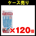 【ケース売り】ショーワグローブ  スベリ止め手袋 特殊スベリ止め加工×120個入り (1506-0204)