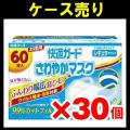 【ケース売り】白元アース 快適ガードさわやかマスク レギュラーサイズお得な60枚×30個入り (1510-0207)