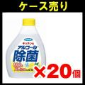 【ケース売り】フマキラー キッチン用アルコール除菌スプレー つけかえ用 400ml×20個入り (1602-0101)