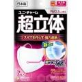 ユニチャーム 超立体マスク かぜ・花粉用 小さめ 7枚 (1305-0404)