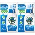 サラヤ ヤシノミ 洗たく用洗剤 コンパクトタイプ トライアル 15ml×2個 (0304-0409)