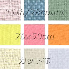 〔Permin〕 リネン11th/cm 70x50cmカット布