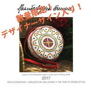 〔Fremme〕 カレンダー 2017年 <デザイナーサイン入り>