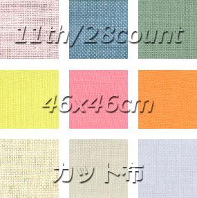 〔Permin〕 リネン11th/cm 46x46cmカット布
