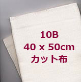 〔Fremme〕 麻布 10B / 40x50cmカット