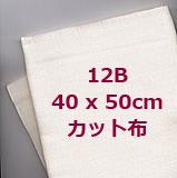 Fremme〕 麻布 12B / 40x50cmカット